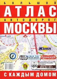 Большой атлас автодорог Москвы (с каждым домом).