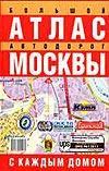 Большой атлас автодорог Москвы (с каждым домом)