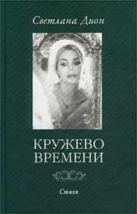 Кружево Времени. Избранные стихотворения. 1998-2001