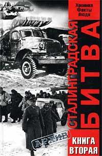 Сталинградская битва. Хроника, факты, люди. Книга вторая