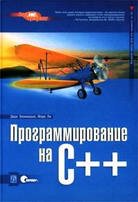 Программирование на C++ (+ CD)