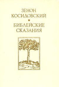 Зенон Косидовский. Библейские сказания