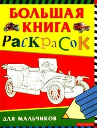 Большая книга раскрасок для мальчиков.