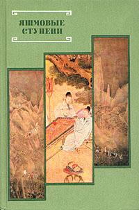 Яшмовые ступени. Из китайской поэзии эпохи Мин XIV - XVII века