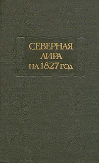 Северная лира на 1827 год.