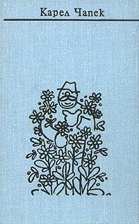 Карел Чапек. Собрание сочинений в семи томах. Том 6
