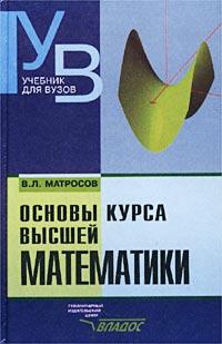 Основы курса высшей математики