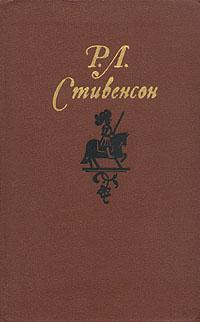 Р. Л. Стивенсон. Собрание сочинений в пяти томах. Том 2
