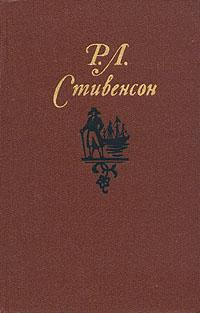 Р. Л. Стивенсон. Собрание сочинений в пяти томах. Том 4