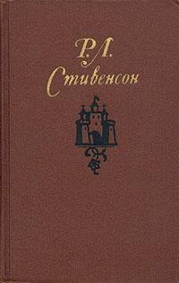 Р. Л. Стивенсон. Собрание сочинений в пяти томах. Том 5