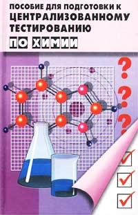 Пособие для подготовки к централизованному тестированию по химии