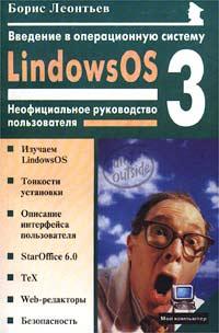 Введение в операционную систему LindowsOS 3.0. Неофициальное руководство пользователя