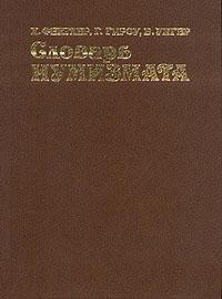 Словарь нумизмата. Х. Фенглерб, Г. Гироу, В. Унгер