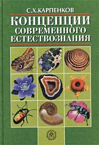 Концепции современного естествознания12296407Учебник написан в соответствии с Государственными образовательными стандартами (ГОС 2000). В нем изложены вопросы естественно-научного познания окружающего мира, фундаментальные концепции, принципы и законы природы, рассмотрены актуальные проблемы современного естествознания, связанные с изучением природных процессов и свойств вещества на молекулярном уровне, отражены естественно-научные аспекты энергетики, экологии и освещены важнейшие достижения естествознания, лежащие в основе современных наукоемких технологий. Предназначен для студентов высших учебных заведений. Может быть интересен и полезен широкому кругу читателей.