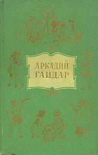Аркадий Гайдар. Собрание сочинений в 4 томах. Том 3