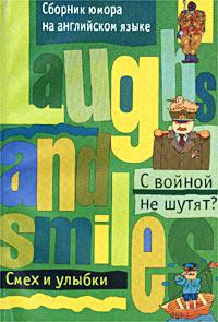 С войной не шутят? Сборник юмора на английском языке ( 5-17-016497-1, 5-271-05417-9 )