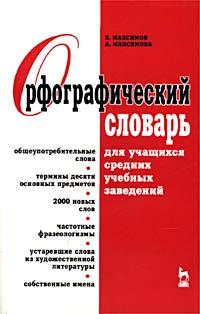 Орфографический словарь для учащихся средних учебных заведений