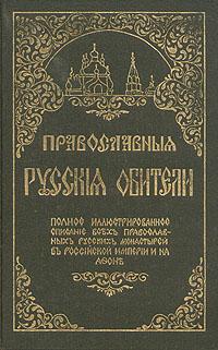 Православные Русские обители