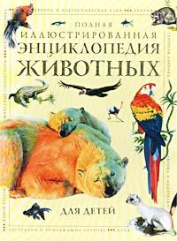 Полная иллюстрированная энциклопедия животных для детей