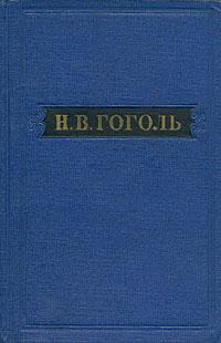 Н. В. Гоголь. Собрание художественных произведений в пяти томах. Том 4