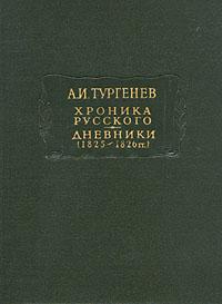 А. И. Тургенев. Хроника русского. Дневники (1825-1826 гг.)
