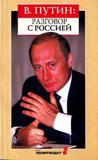 Владимир Путин: разговор с Россией