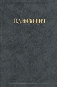 П. Д. Юркевич. Философские произведения