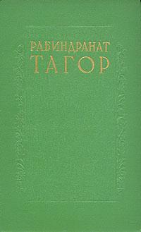 Рабиндранат Тагор. Сочинения в восьми томах. Том 4