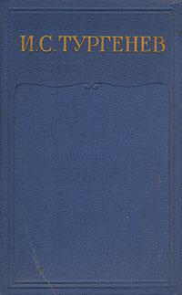 И. С. Тургенев. Собрание сочинений в 15 томах. Том 9