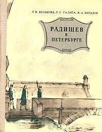 Радищев в Петербурге. Л. И. Кулакова, Е. Г. Салита, В. А. Западов
