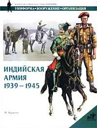 Индийская армия. 1939-1945 гг. ( 5-17-016777-6, 5-271-05590-6 )