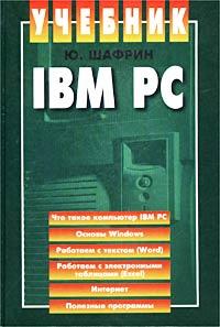 IBM PC. Учебник
