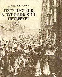 Путешествие в пушкинский Петербург