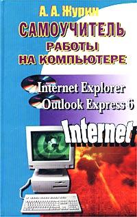 Самоучитель работы на компьютере. Microsoft Internet Explorer, Outlook Express 6