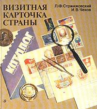 Визитная карточка страны. Л. Ф. Стржижовский, И. В. Чехов