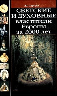 Светские и духовные властители Европы за 2000 лет