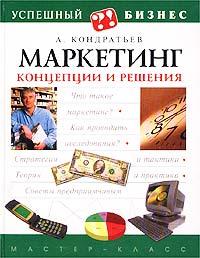Маркетинг. Концепции и решения12296407В сегодняшнем мире каждый, независимо от специфики работы и социального положения, в той или иной степени ежедневно сталкивается с проявлениями маркетинга. В книге в компактной и популярной форме показаны основные методические подходы и инструменты маркетинговой деятельности, а также полезные возможности маркетинга и актуальные области его применения. Доступность изложения материала подкрепляется использованием примеров из современной российской и зарубежной практики. Издание рассчитано как на начинающих бизнесменов, так и на руководителей, желающих повысить свой профессиональный уровень.