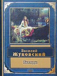 Василий Жуковский. Баллады