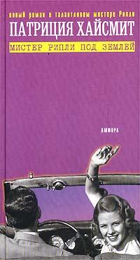 Патриция Хайсмит Мистер Рипли под землей жаки рипли книга женской красоты и здоровья