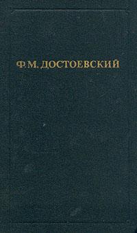 Ф. М. Достоевский. Собрание сочинений в двенадцати томах. Том 10