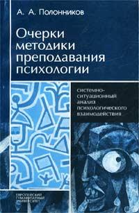 Очерки методики преподавания психологии. Системно-ситуационный анализ психологического взаимодействия