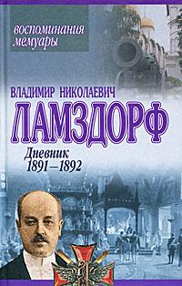 В. Н. Ламздорф. Дневник 1891-1892. Воспоминания. Мемуары