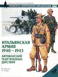 Итальянская армия. 1940 - 1943. Африканский театр военных действий ( 5-17-017608-2, 5-271-05950-2, 1-85532-865-8 )