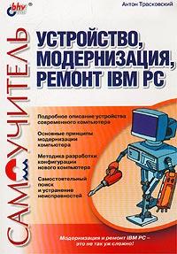 Устройство, модернизация, ремонт IBM PC. Антон Трасковский