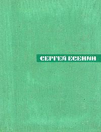 Сергей Есенин. Собрание сочинений в пяти томах. Том 3