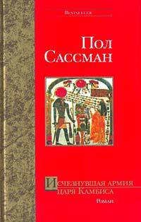 Исчезнувшая армия царя Камбиса ( 5-17-018357-7 )