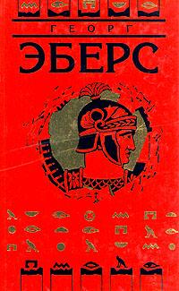 Георг Эберс. Собрание сочинений в девяти томах. Том 5