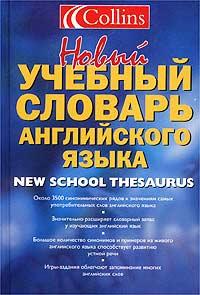 Новый учебный словарь английского языка / Collins New School Thesaurus.