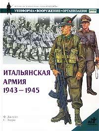 Итальянская армия. 1943 - 1945 ( 5-17-018096-9, 5-271-061148-5, 1-85532-866-6 )