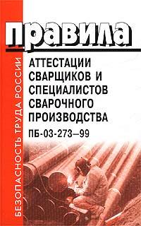 Правила аттестации сварщиков и специалистов сварочного производства. ПБ-03-273-99